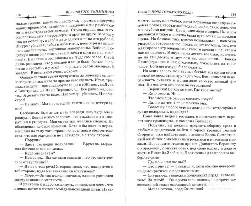 Иллюстрация 1 из 7 для Век святого Скиминока - Андрей Белянин | Лабиринт - книги. Источник: Лабиринт
