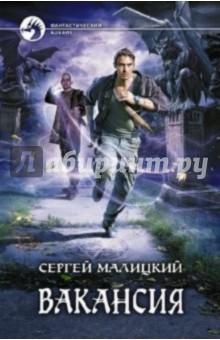 Малицкий Сергей Вацлавович Вакансия
