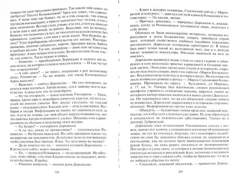 Иллюстрация 1 из 3 для Вакансия - Сергей Малицкий | Лабиринт - книги. Источник: Лабиринт