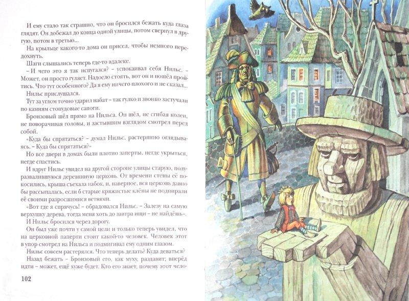 Иллюстрация 1 из 53 для Чудесное путешествие Нильса с дикими гусями - Лагерлеф Сельма Оттилия Лувиса | Лабиринт - книги. Источник: Лабиринт