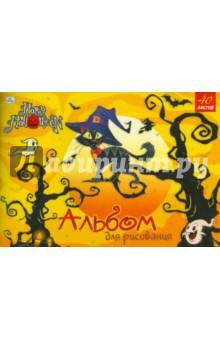 """Альбом для рисования 40 листов """"Хеллоуин"""" (АБ40555)"""