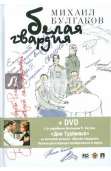 """Булгаков Михаил Афанасьевич Белая гвардия (+DVD """"Дни Турбиных"""")"""