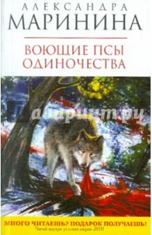Маринина Александра Воющие псы одиночества