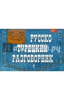 Волкова Валентина Леонидовна Русско-турецкий разговорник
