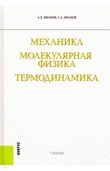 Иванов Сергей Анатольевич, Иванов Анатолий Ефимович Механика. Молекулярная физика и термодинамика