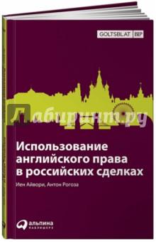 Айвори Иен, Рогоза Антон Использование английского права в российских сделках