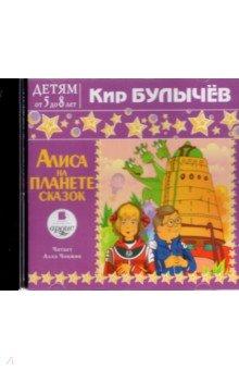 Алиса на планете сказок (CDmp3)Отечественная литература для детей<br>Общее время звучания: 2 час. 18 мин.<br>Формат: MPEG-I Layer-3 (mp3), 320 kbps, 16 bit, 44.1 kHz, stereo<br>Читает: Човжик А. <br>Носитель: 1 CD<br>Алиса Селезнёва - девочка из будущего - хорошо знакома детям и взрослым по книгам, кино и мультфильмам. В аудиокнигу вошли две повести о необыкновенных приключениях Алисы и ее друзей. <br>КОРОЛЕВА ПИРАТОВ НА ПЛАНЕТЕ СКАЗОК<br>Алиса и Паша Гераскин отправляются на планету, которая населена придуманными существами. Здесь живут Дракон с тремя головами и Баба Яга, Аладдин и Спящая красавица, Кот в сапогах и Красная Шапочка, Дед Мороз и Снегурочка. И никто на Земле не знает, что сказочный мир уже месяц, как захвачен бандой космических пиратов…<br>АЛИСА И ДРАКОН<br>Громозека подарил Алисе волшебные фломастеры. То, что ими нарисовано, появляется на самом деле. А Алисин друг Пашка тут же нашел, как их можно использовать. Вечно он придумывает что-то опасное для окружающих…<br>Музыка Владимира Данилина<br>