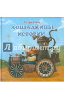 Карде Игорь Лошадкины истории