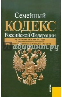 Семейный кодекс РФ по состоянию на 20.05.11