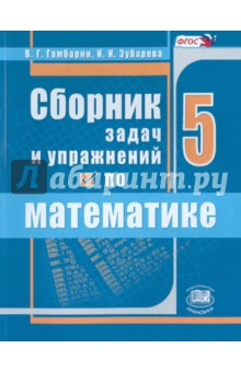 Математика. 5 класс. Сборник задач и упражнений. ФГОСМатематика (5-9 классы)<br>Сборник является частью УМК по математике для 5-6-х классов И. И. Зубаревой и А. Г. Мордковича и содержит разноуровневые упражнения по всем темам программы, рассматриваемым в учебнике Математика. 5 класс указанных авторов, что в соответствии с требованиями ФГОС обеспечивает возможность формирования индивидуальной траектории обучения школьников. Книга может быть использована и при работе по учебнику Н. Я. Виленкина, В. И. Жохова, А. С. Чеснокова, С. И. Шварцбурда Математика. 5 класс (в этом случае необходимо отслеживать соответствие рассматриваемых тем).<br>8-е издание, стереотипное.<br>