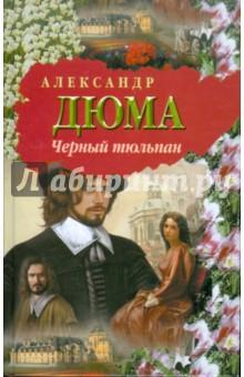 Дюма Александр Черный тюльпан