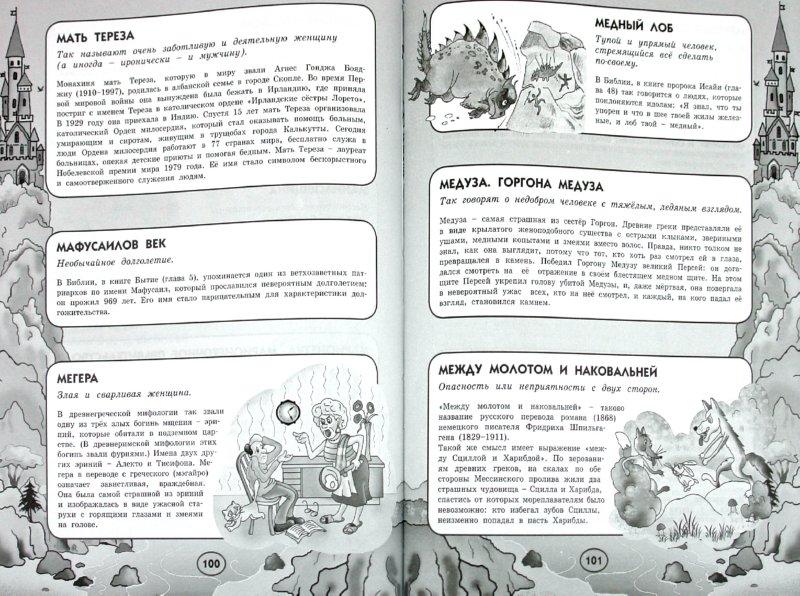 Иллюстрация 1 из 7 для Иллюстрированный словарь афоризмов и крылатых слов - Истомин, Зигуненко | Лабиринт - книги. Источник: Лабиринт