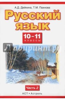 Русский язык. 10-11 классы. Учебник. Базовый и профильный уровни. В 2 ч. Часть 2. ФГОС