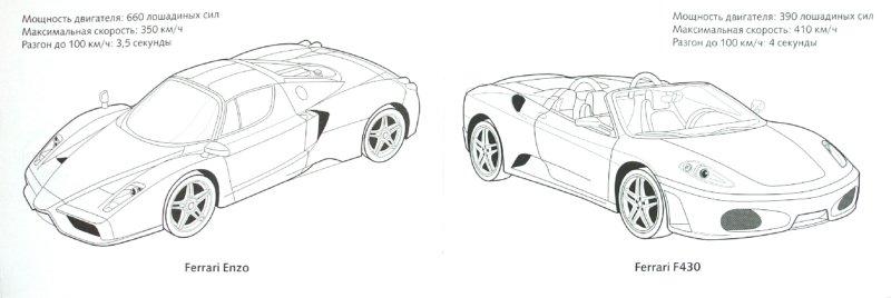 Иллюстрация 1 из 18 для Раскраска автомобили. Выпуск 1   Лабиринт - книги. Источник: Лабиринт