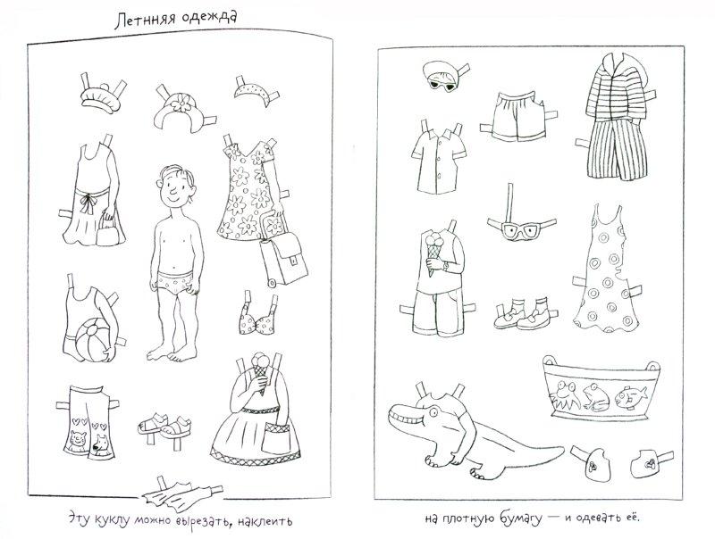 Иллюстрация 1 из 7 для Летняя раскраска - Ротраут Бернер | Лабиринт - книги. Источник: Лабиринт