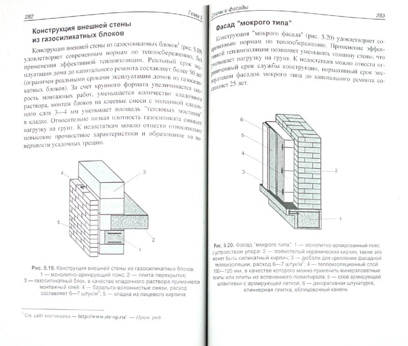 Иллюстрация 1 из 9 для Строительство и реконструкция малоэтажного энерго-эффективного дома (+CD) - Геннадий Бадьин | Лабиринт - книги. Источник: Лабиринт