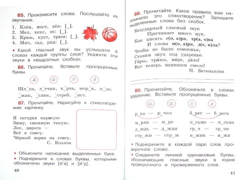 Ответы на задания русский язык рабочая тетрадь 2класс