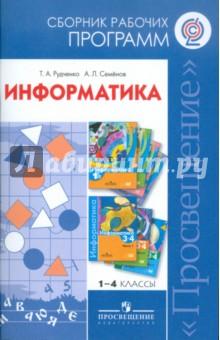 Информатика. Сборник рабочих программ. 1-4 классы. ФГОС