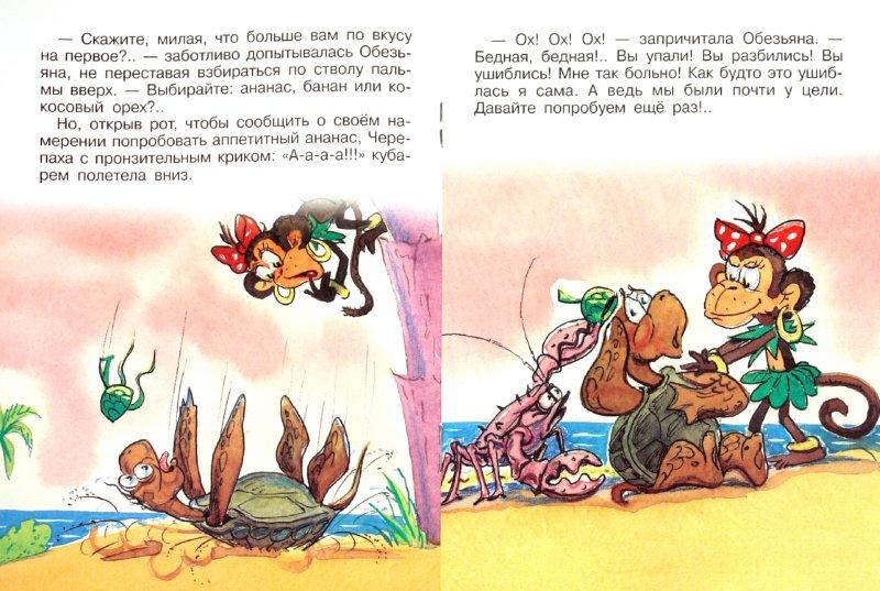 Иллюстрация 1 из 19 для Обезьяна и черепаха - Святослав Рунге | Лабиринт - книги. Источник: Лабиринт