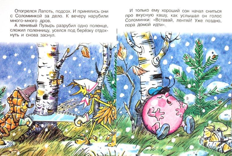 Иллюстрация 1 из 19 для Три дровосека - Сюзанна Бялковская   Лабиринт - книги. Источник: Лабиринт