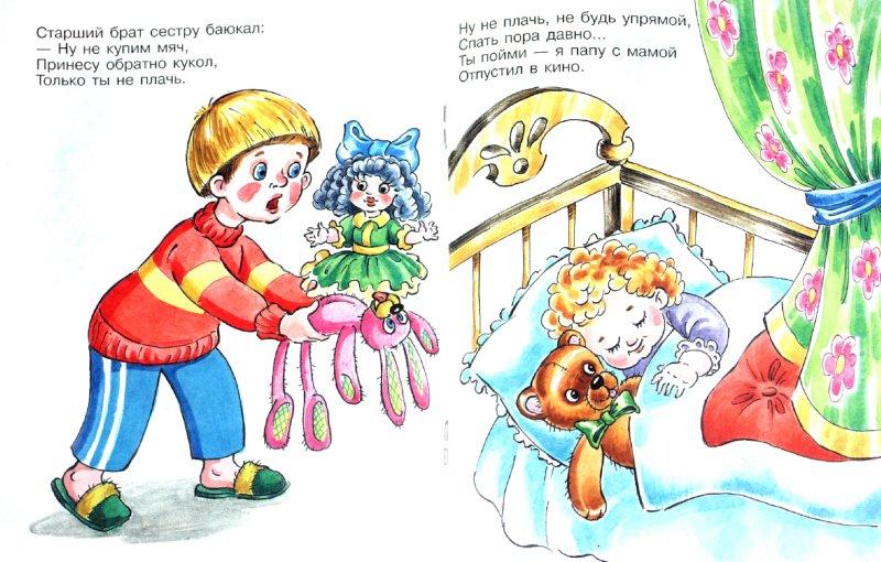 Иллюстрация 1 из 12 для Заиграла музыка - Агния Барто | Лабиринт - книги. Источник: Лабиринт