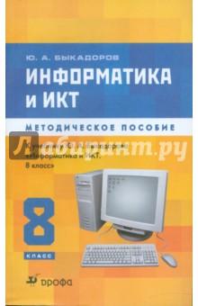 Информатика и ИКТ. 8 класс. Методическое пособие к уч. Ю.А. Быкадорова Информатика и ИКТ. 8 класс