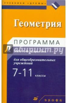 Геометрия. 7-11 классы. Программа УМК
