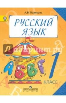 Русский язык. 1 класс. Учебник. ФГОС