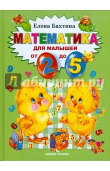 Математика для малышей от 2 до 5 летЗнакомство с цифрами<br>Книга Математика для малышей от 2 до 5 продолжает серию изданий по подготовке детей к школе. Она поможет Вам обучить маленьких детей правильному и быстрому устному счету. Материал изложен по главам в соответствии с известными дидактическими принципами: от простого к сложному, от известного к неизвестному. После каждого теоретического материала дано большое количество примеров, задач и упражнений для закрепления темы. Работая по книге, Вы имеете возможность быстро определять знания ребенка по той или иной теме и степень его подготовки к школе.<br>