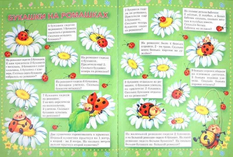 Иллюстрация 1 из 12 для Математика для малышей от 2 до 5 лет - Елена Бахтина   Лабиринт - книги. Источник: Лабиринт