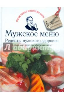 Мужское меню. Рецепты мужского здоровья. Готовьте как профессионалы!