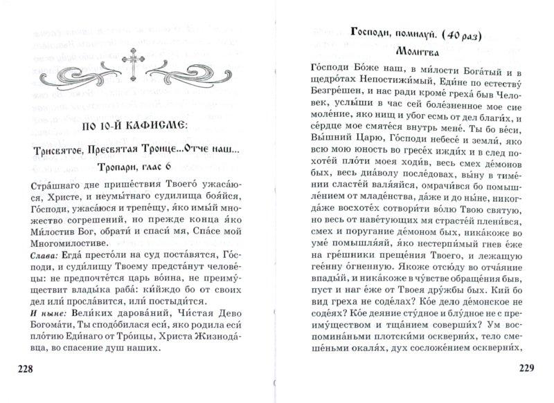 Иллюстрация 1 из 6 для Псалтирь с параллельным переводом на русский язык | Лабиринт - книги. Источник: Лабиринт