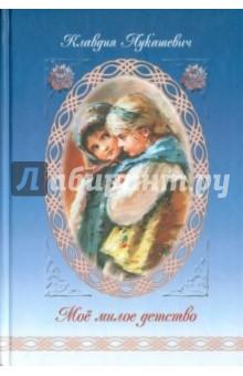 Мое милое детствоПовести и рассказы о детях<br>Если ребенок в детстве видел много любви и ласки - это оставит на нем неизгладимый след счастья на всю жизнь. И то, что заложено хорошего, доброго, поможет разобраться во всех испытаниях и легче, отраднее пройти жизненный путь - пишет в книге Мое счастливое детство Клавдия Лукашевич и передает каждому новому читателю обретенный ею заряд жизнестойкости и радости.<br>В оформлении книги использованы открытки художницы Елизаветы Беем начала XX века.<br>