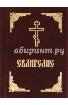 Евангелие симбитер для ребенка в киеве