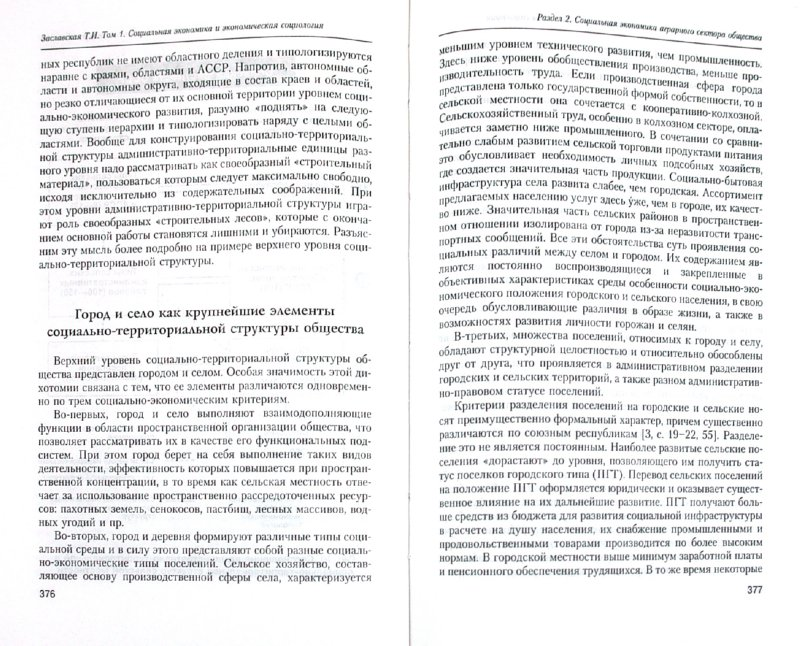 Иллюстрация 1 из 7 для Избранное. В 3-х томах - Татьяна Заславская | Лабиринт - книги. Источник: Лабиринт