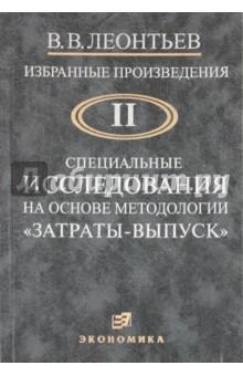 Избранные произведения в 3-х томах. Том 2