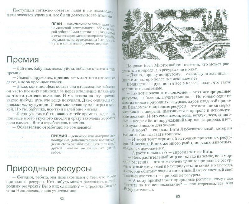 Иллюстрация 1 из 6 для Экономика для детей в рассказах - Райзберг, Лозовский, Цымук   Лабиринт - книги. Источник: Лабиринт
