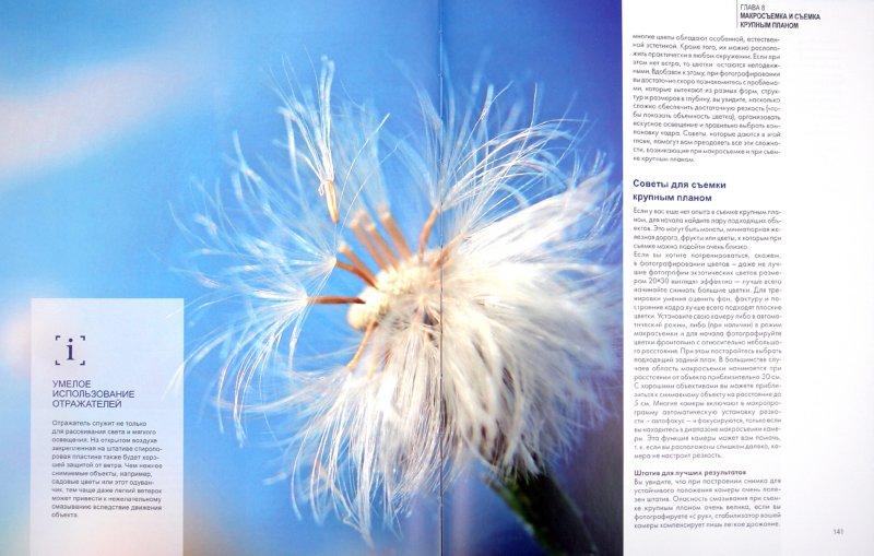 Иллюстрация 1 из 19 для Фотошкола. Композиция снимка и техника цифровой съемки - Кристиан Хаас | Лабиринт - книги. Источник: Лабиринт