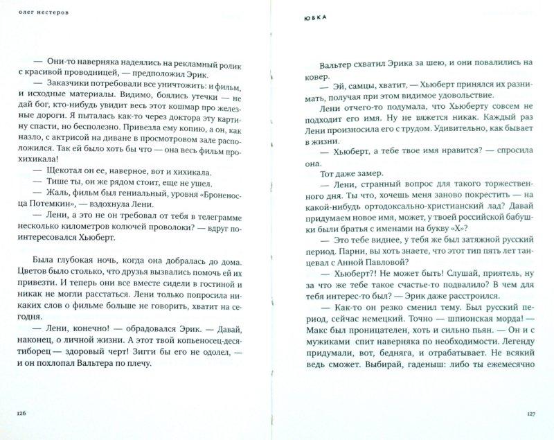 Мега - презентация романа юбка олега нестерова