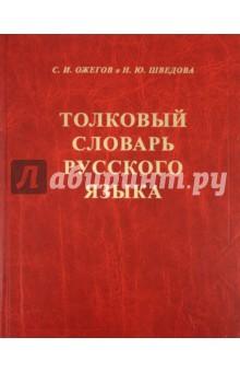 словарь ожегова скачать fb2 - фото 8