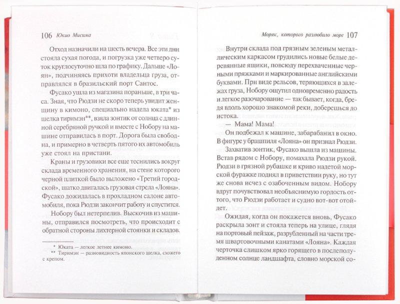 Иллюстрация 1 из 19 для Моряк, которого разлюбило море - Юкио Мисима | Лабиринт - книги. Источник: Лабиринт