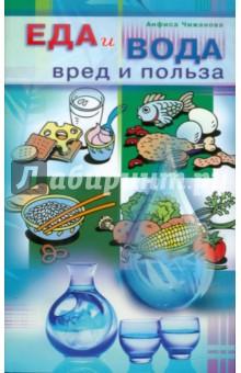 Еда и вода: вред и пользаДиетическое и раздельное питание<br>Эта книга окажет вам неоценимую помощь при нынешних масштабах химизации еды и распространения генно-модифицированных продуктов. Автор дает полезную информацию о качестве продуктов на наших прилавках, отстаивая разумный, взвешенный подход к питанию. В книге рассказывается о диетах, витаминах, так называемой пищевой химии. Вы сможете узнать, как еда спасает от депрессии и какие продукты предпочитают долгожители, ознакомитесь с рейтингом полезности напитков и списком противораковых продуктов.<br>