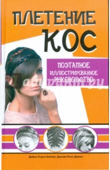 скачать книгу плетение кос.поэтапное иллюстрированное руководство