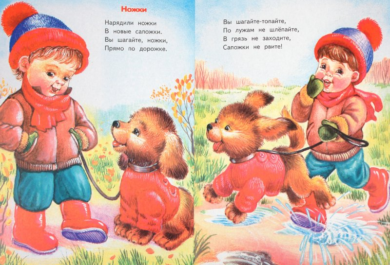 Иллюстрация 1 из 7 для Варись, варись,кашка! - Анна Рождественская | Лабиринт - книги. Источник: Лабиринт