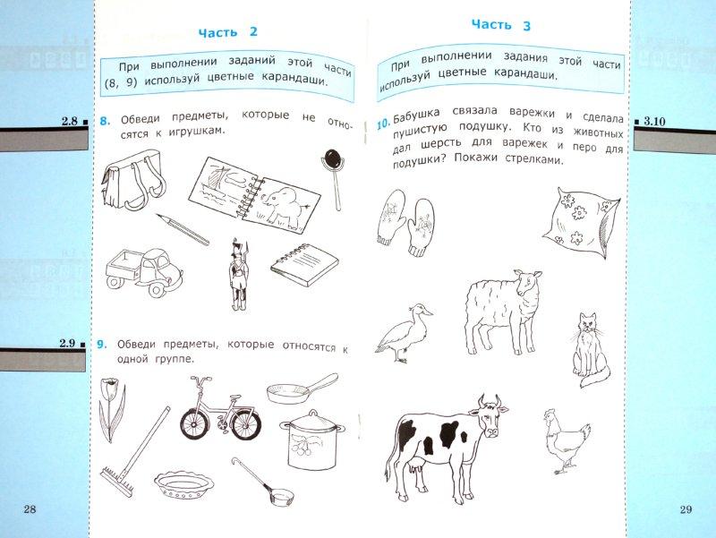 Иллюстрация 1 из 9 для Окружающий мир. 1 класс. Входные тесты - Ольга Крылова   Лабиринт - книги. Источник: Лабиринт