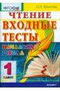 Крылова Ольга Николаевна Чтение. 1 класс. Входные тесты. ФГОС