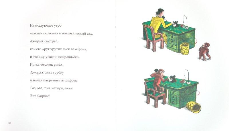 Иллюстрация 1 из 32 для Любопытный Джордж - Ханс Рей | Лабиринт - книги. Источник: Лабиринт