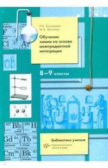 Обучение химии на основе межпредметной интеграции. 8-9 классы. Учебно-методическое пособие