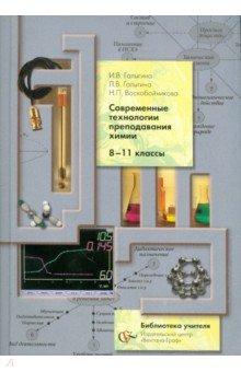 Современные технологии преподавания химии. 8-11 классы. Учебно-методическое пособие