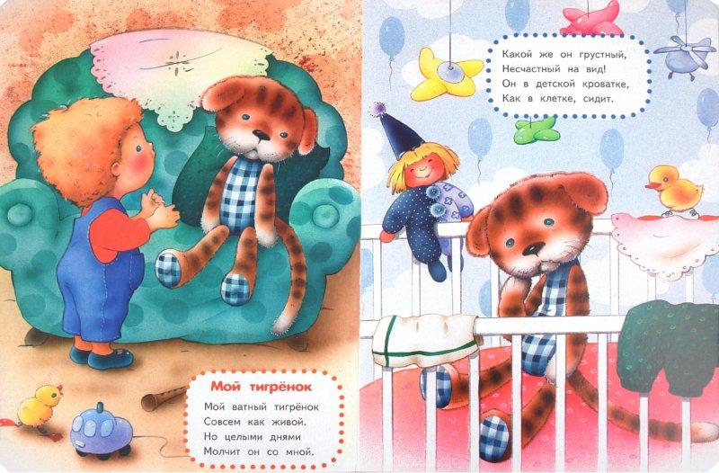 Иллюстрация 1 из 4 для ТОПОТУШКИ. Мои игрушки - Михаил Яснов | Лабиринт - книги. Источник: Лабиринт